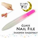 グラスネイルファイル 爪やすり 爪削り ネイルケア用品  ガラス製