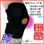 膝サポーター 送料無料 ひざ サポート クッション スポーツ 運動 膝痛 保護 左右兼用 (ブラック、1個入り)