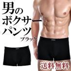 パンツ メンズ ボクサーパンツ 下着 男性用 ブリーフ トランクス 送料無料