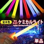 ケミカルライト サイリウム スティック ライト ペン ライブ パーティ グッズ 単品 送料無料