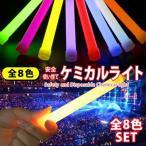 ケミカルライト 8色セット サイリウム スティック ライト ペン ライブ パーティ グッズ  送料無料