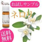 ネロリ 【お試しサンプル】(ビターオレンジ花の) 0.3ml