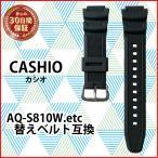 Gショック G-shock 腕時計 交換用 ベルト バンド シリコン 互換品 AQ
