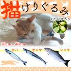 猫 おもちゃ ペット用品 蹴りぐるみ ぬいぐるみ 魚 またたび 猫用品