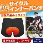 サイクルインナーパンツ パッド サイクル パンツ ウェア クッション メンズ 自転車