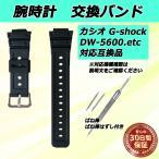 Gショック G-shock 腕時計 交換用 ベルト バンド シリコン 互換品 DW-5600