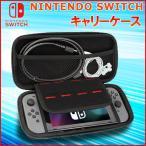 ニンテンドー スイッチ ケース おしゃれ Nintendo Switch 保護カバー ハードケース 任天堂 ハードカバー