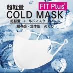 即納 送料無料 冷感マスク「超軽量 COLD  MASK FIT PLUS +」超軽量 コールドマスク フィット プラス 3枚入り サイズ調整可能 スポーツマスク