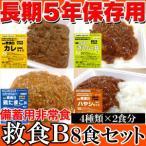 ショッピングわけ有 非常食 8食セット4種類2食 備蓄用 訳あり ランキング 激安 わけあり 訳有 震災 地震防災グッズ
