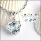 Lucianna アクアマリン ネックレス レディース ブランド 誕生石 3月 ハート型 カット シルバー ペンダント 天然石 女性 BOX付 ルチアーナ