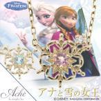 アナと雪の女王 ネックレス 限定 ダイヤモンド K10 イエローゴールド 雪の結晶 スノーフレーク Disney ディズニー アナ雪ネックレス