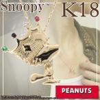 K18 ネックレス イエローゴールド 王冠をかぶるウッドストック 公式 ジュエリー ピーナッツ