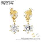 ショッピングアニバーサリー シルバー ピアス PEANUTS 65周年記念 アニバーサリー ジュエリー 王冠をかぶった スヌーピー 2color スヌーピーピアス
