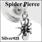 ドロップピアス メンズ シルバー シンプル 蜘蛛 スパイダー 1P 片耳 シルバー925 プレゼント