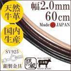 革紐 ネックレス 2mm 60cm 革ひも レザーチョーカー 黒 茶 メンズ レディース 国産 牛革 皮 ペンダント シルバー925