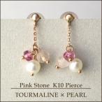 ショッピングピンクゴールド ピンクゴールド チェーンピアス レディース K10PG 淡水パール 天然石 2P 真珠