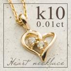 ショッピングハートゴールド ハート ゴールド ネックレス レディース ダイヤモンド オープンハート K10 K18 18金 上品 天然石 ペンダント