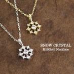 ネックレス レディース K10 選べる2色 ダイヤモンド WG YG 雪の結晶 人気 ブランド entiere