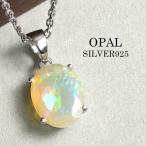 【Lucianna】オーバル カット オパール シルバーネックレス 【アリゼ】 天然石 レディース ネックレス Opal