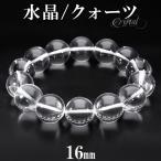 水晶 数珠 ブレスレッド 16mm 20cm 天然石 パワーストーン 大玉 クォーツ 贈り物 誕生石 4月