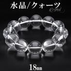 水晶 数珠 ブレスレッド 18mm 18cm 天然石 パワーストーン 大玉 クォーツ 贈り物 誕生石 4月