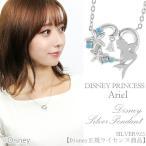 Disney ディズニー シルバー ネックレス アリエル リトルマーメイド ハート シースター アリエルネックレスディズニー