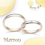 マリッジリング 天然ダイヤモンド ペアリング ブライダル 結婚指輪 K18 18金 イエローゴールド 刻印無料 ハニーブライド Marron