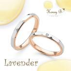 マリッジリング プラチナ 天然ダイヤモンド ペアリング ブライダル 結婚指輪 プラチナ900 Pt900 K18 18金 ピンクゴールド ハニーブライド Lavender