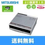 三菱電機[MITSUBISHI]IHクッキングヒーター単相200V[据置型][グレイスシルバー]CS-G29CS20A【送料無料】