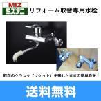 ミズタニバルブ[MIZUTANI]キッチン用シングルレバー水栓MK300MGR[リフォーム用][一般地仕様]【送料無料】