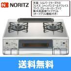 ノーリツ[NORITZ]テーブルコンロ[ガラストッププレートGlassTop]オートグリル機能付き無水両面焼ワイドグリルNLW2269ASKSG【送料無料】