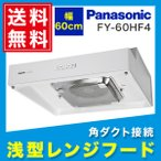 [FY-60HF4]パナソニック[Panasonic]浅形レンジフード・ターボファン本体60cm幅・角ダクト接続形【送料無料】
