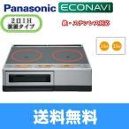 パナソニック[Panasonic]IHクッキングヒーター2口単相200V[据置][グレイッシュシルバー]KZ-D60KG【送料無料】