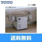 【送料無料】[TOTO]湯ぽっと[パブリック洗面・手洗い用][約25L据え置きタイプ]REW25C2DKSCM