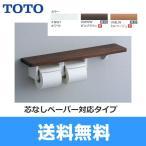 ショッピングTOTO [TOTO]ウッドシリーズ棚付二連紙巻器YHB71NC[芯なし対応]【送料無料】