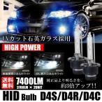 純正HID交換用 ヘッドライト HIDバルブ D4C D4S/D4R 2本 6000K/8000K