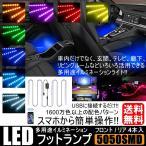 LED ライト イルミネーション 5050RGB 12LED×4本 48LED 高輝度フットライト 車内装飾 Bluetooth USB式 APPコントロール 1600万以上配色