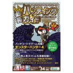 セーブエディター & コードフリーク 必勝ハンティングガイド ( 3DS/PS3/PSP
