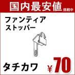 タチカワ カーテンレール ファンティア用 部品  ストッパー 1個 バラ売り