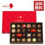 メリー チョコレート Mary's ファンシー 25粒 ギフト バレンタイン 内祝い 結婚内祝い 出産祝いおススメ かわいい 安い おしゃれ スイーツ 送料無料