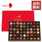 メリー チョコレート Mary's ファンシー 54粒 ギフト バレンタイン 内祝い 結婚内祝い 出産祝いおススメ かわいい 安い おしゃれ スイーツ 送料無料