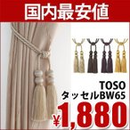 TOSO カーテンタッセル BW65 1本 バラ売り 6色