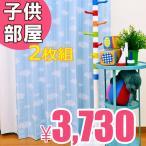 Yahoo!カーテンカーテンカーテン 子供部屋 2枚組 クラウド ブルー 雲 男の子 女の子 キッズルーム 人気 安い