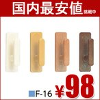 タチカワ ふさかけ F-16 (1個バラ売り) 安い