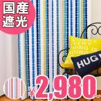 日本製 オシャレ 遮光 カーテン