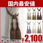 TOSO カーテンタッセル MS75 1本 バラ売り 6色