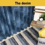 デニム カーテン 「Denim」 遮光カーテン オシャレ 北欧 カーテン 洗える 寝室カーテン リビングカーテンジーンズ ブルー パッチワーク 男性にも