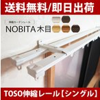 カーテンレール NOBITA シングル 木目  カーテンレール 伸縮カーテンレール 激安 伸びるレール  サイズ自由  メーカー品 1m 2m 3m 4m
