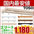 TOSO カーテンレール エリート ダブル ブラケット込 セット ウォームホワイト プレーンホワイト