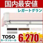 TOSO カーテンレール レガートグラン ダブル カバートップ選択可 トーソー 装飾レール 木製 正面付け B C MB MCキャップ